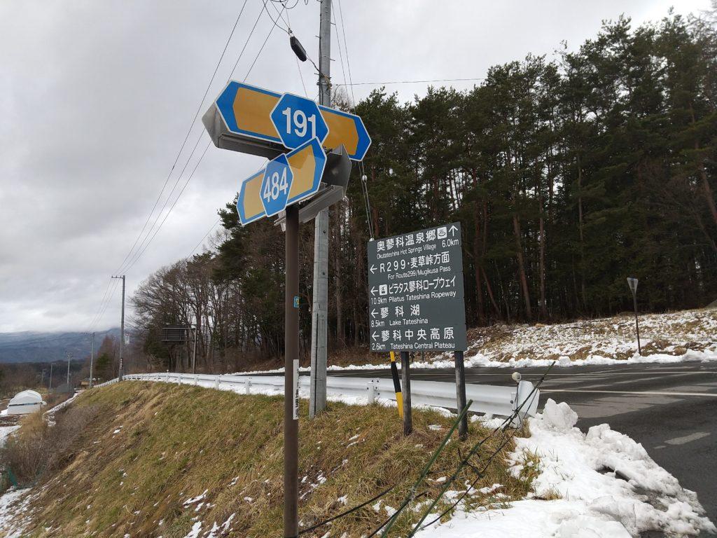 御射鹿池に行く国道299号線からの目印