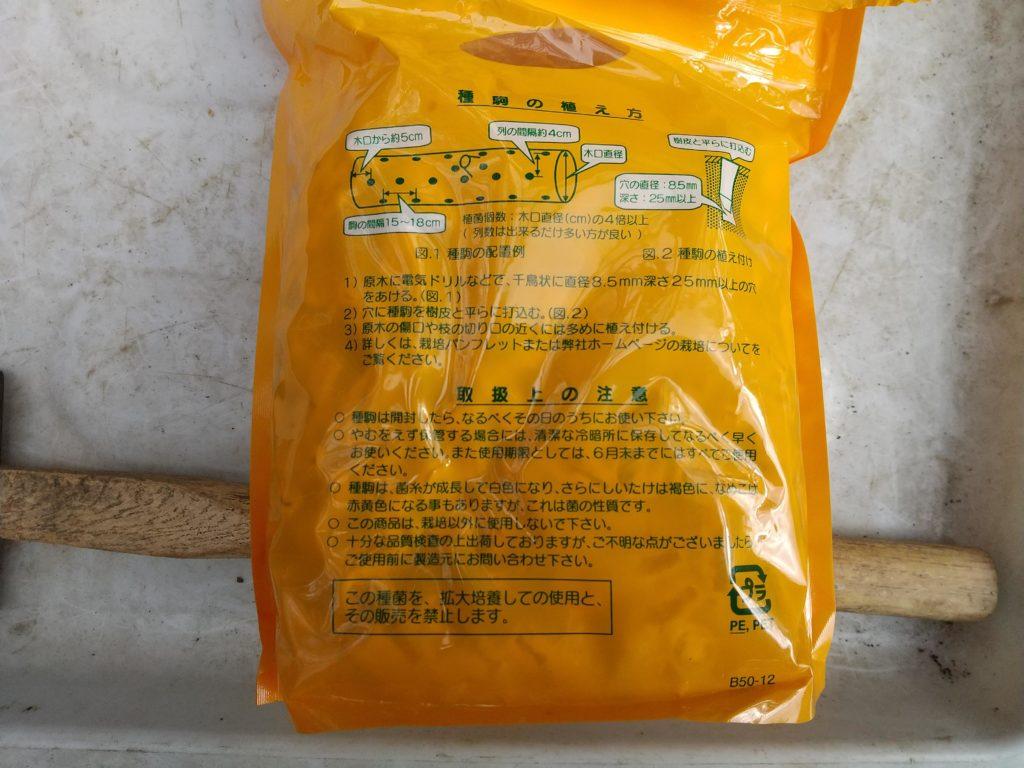 日本農林種菌の種ゴマ