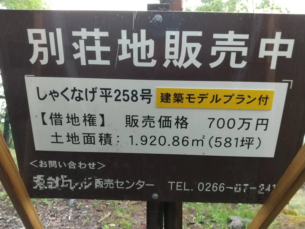 別荘地の価格