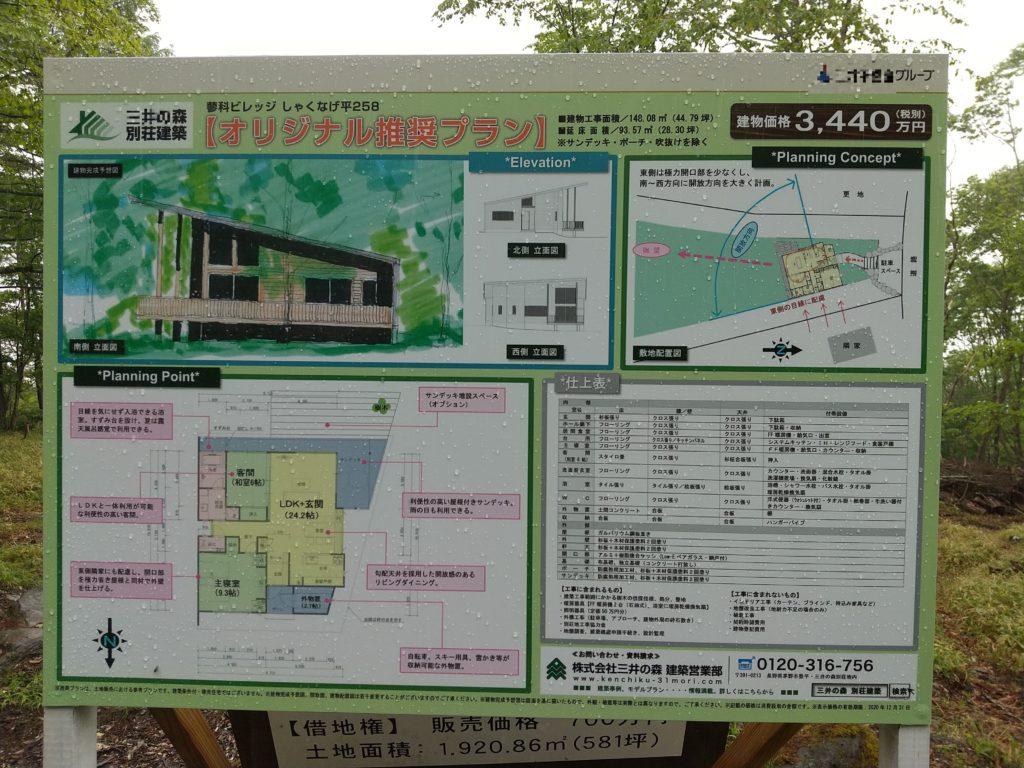 別荘地の建築