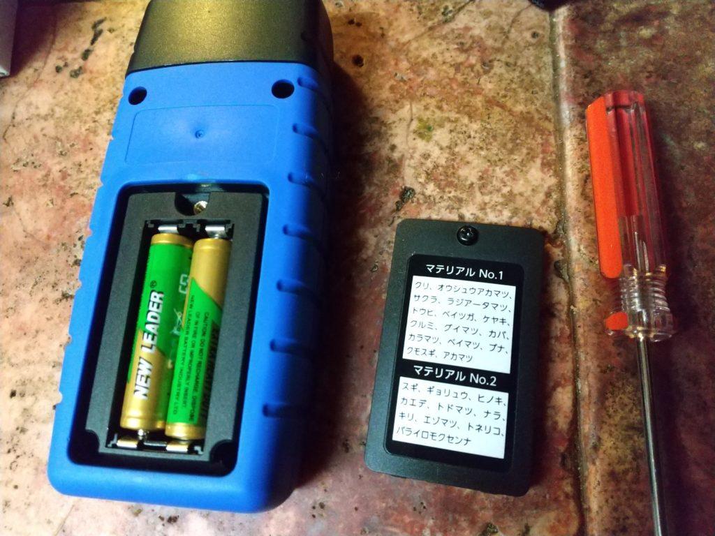 シンワデジタル水分計の電池ケース