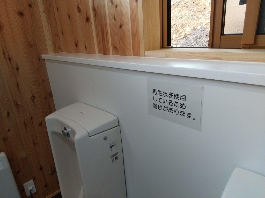 御射鹿池のトイレは再生水