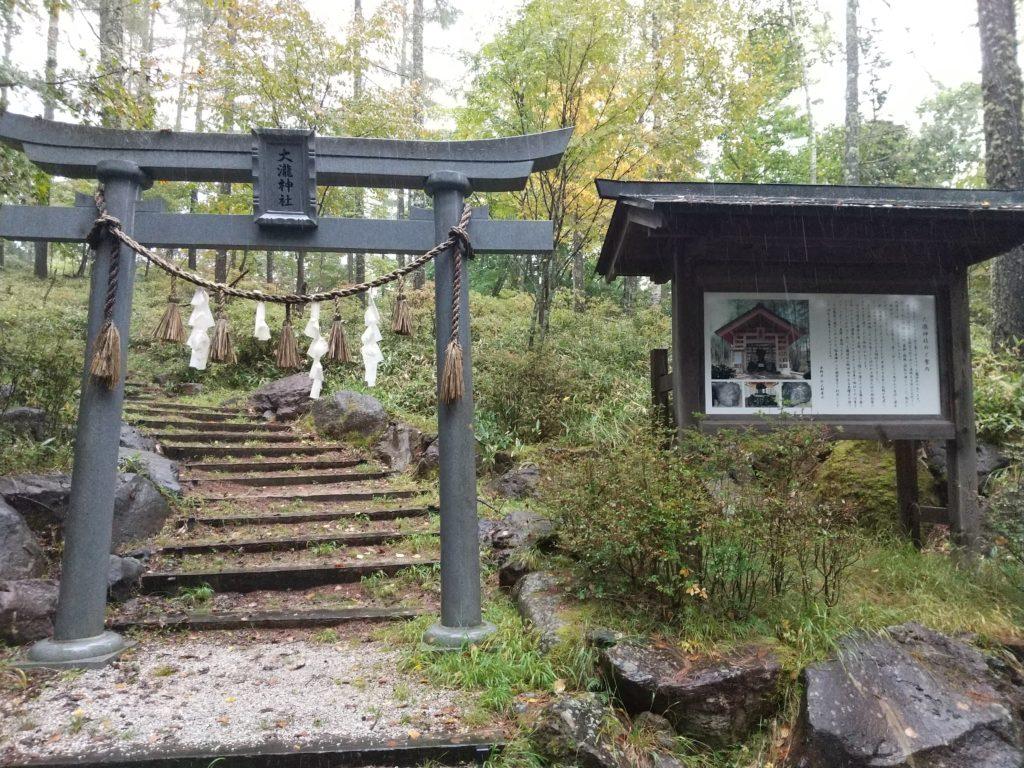 大瀧神社入り口の鳥居