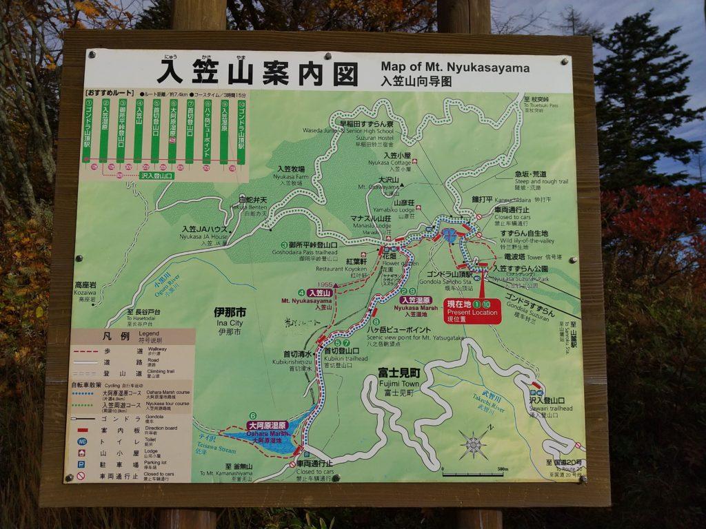 入笠山案内図