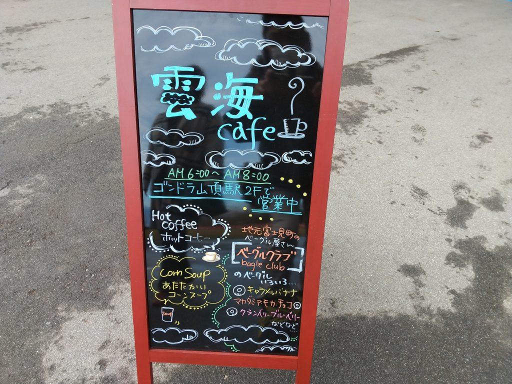 雲海カフェ