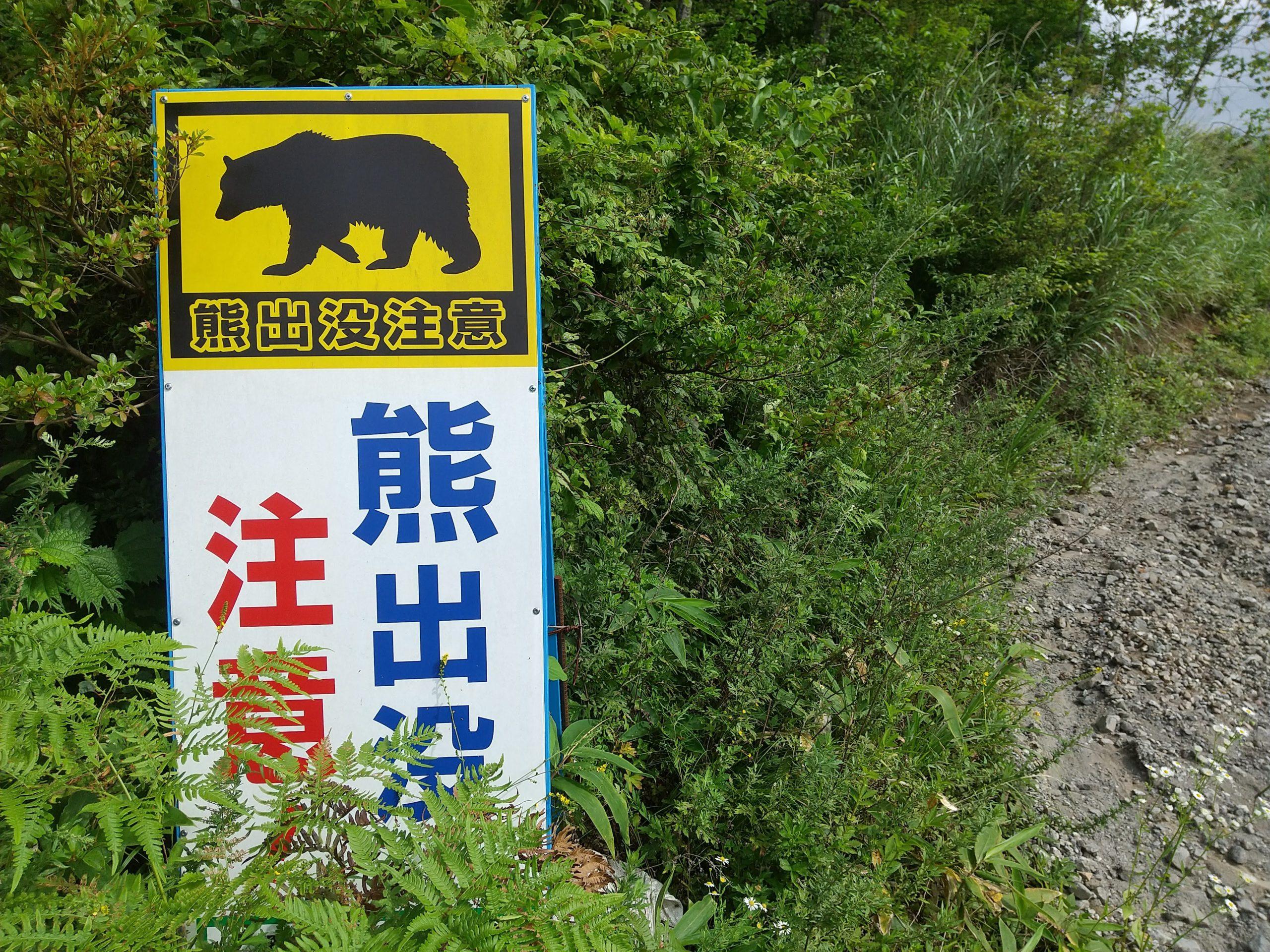 クマ出没注意の看板
