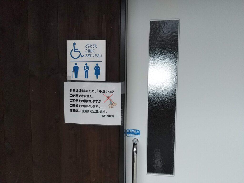 御射鹿池のトイレ