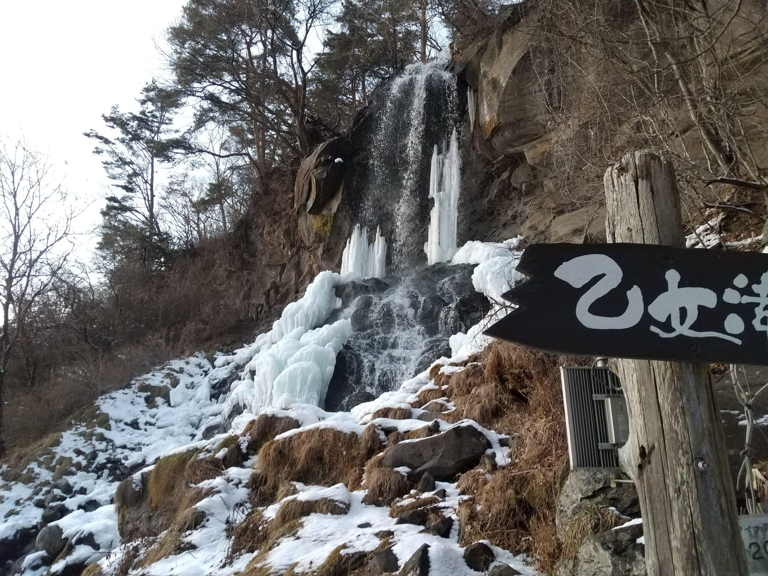 凍った乙女滝