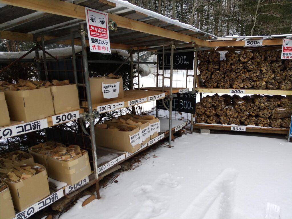 薪の無人販売所