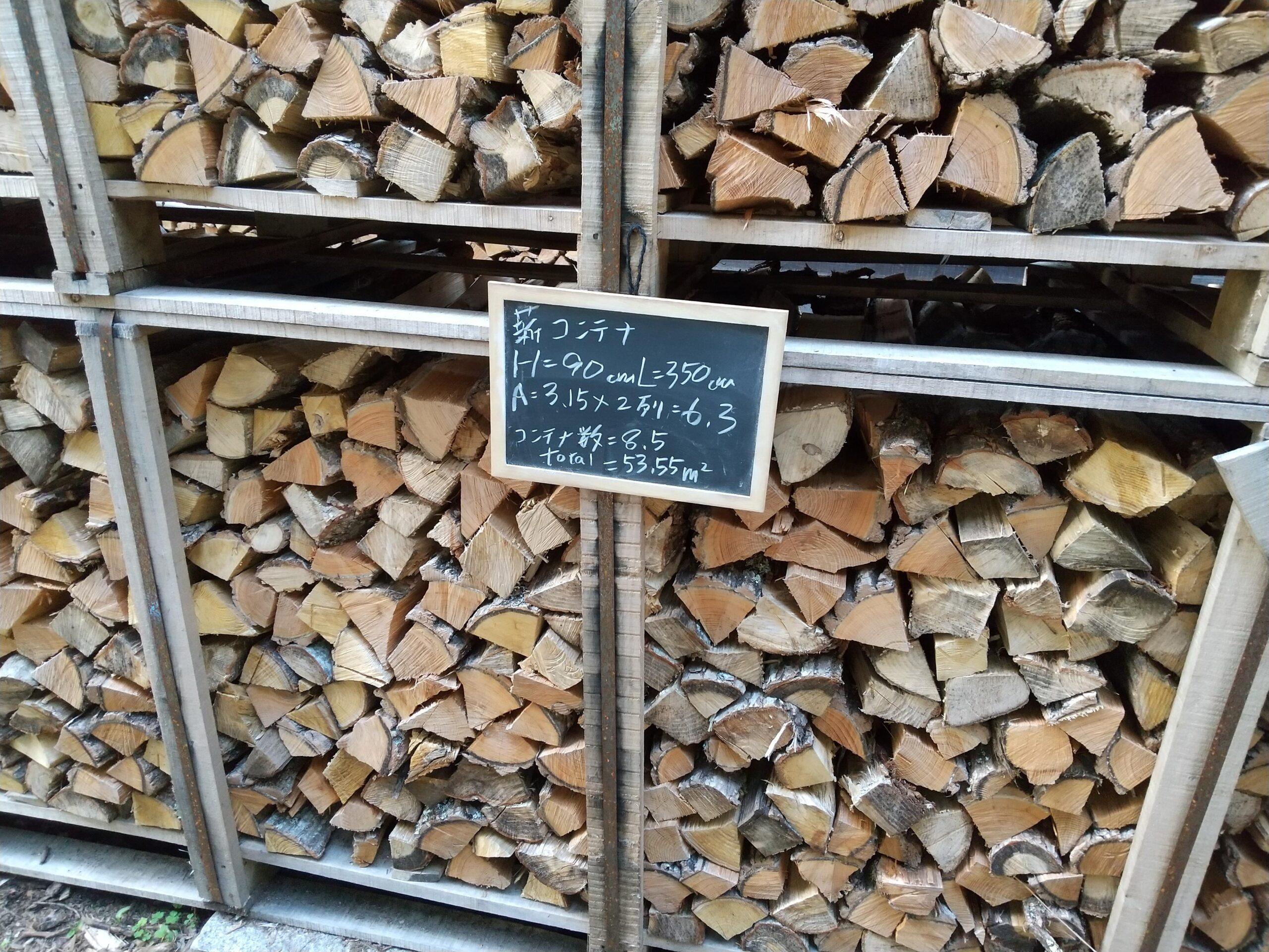 薪の在庫管理