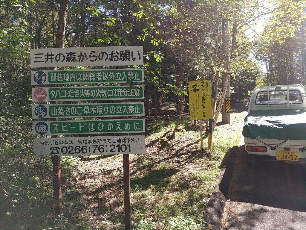 三井の森の看板